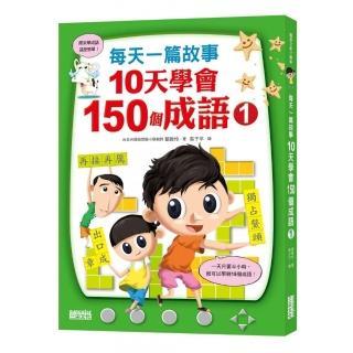 每天一篇故事 10天學會150個成語(1)