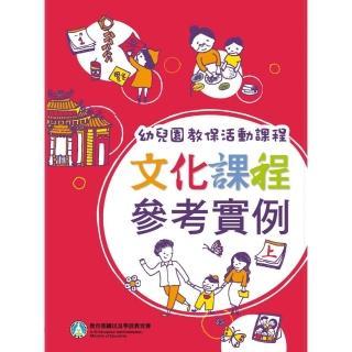 幼兒園教保活動課程-文化課程參考實例(上下冊 不分售)