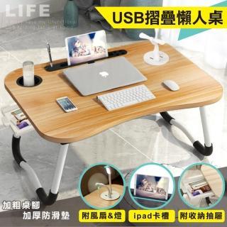 【ONE HOUSE】USB摺疊懶人桌(附風扇+LED小燈)
