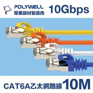 【POLYWELL】CAT6A 高速乙太網路線 S/ FTP 10Gbps 10M(適合2.5G/ 5G/ 10G網卡 網路交換器 NAS伺服器)