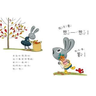 小兔子學理財套書-陪孩子從賺、買、存、捐學人生財富價值(共四冊)-注音版