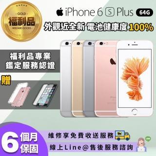 【Apple 蘋果】福利品 iPhone 6s Plus 64GB 5.5吋 電池健康度100% 外觀近全新 智慧型手機(贈鋼化膜+清水套)