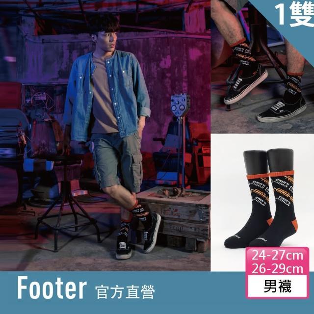 【Footer除臭襪】史密斯運動氣墊襪-男款-全厚底(ZH170)/