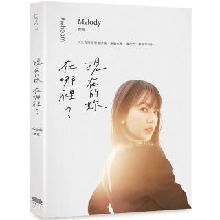 【Melody】現在的妳 在哪裡?