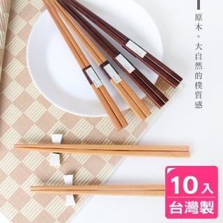 【AXIS 艾克思】台灣製天然原木方形木筷_10雙(原木色/柚木色)