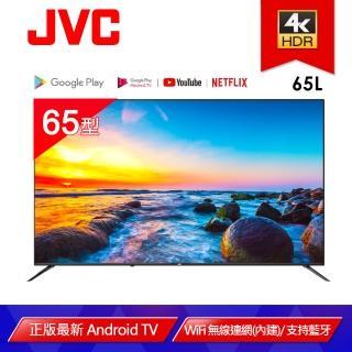 【JVC】65吋Google認證4K HDR連網液晶顯示器(65L)