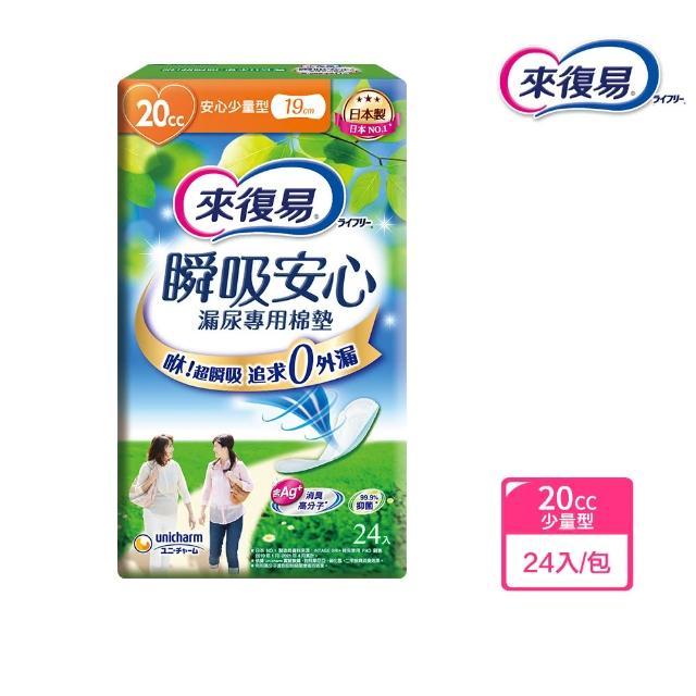 【來復易】瞬吸安心漏尿專用棉墊少量型