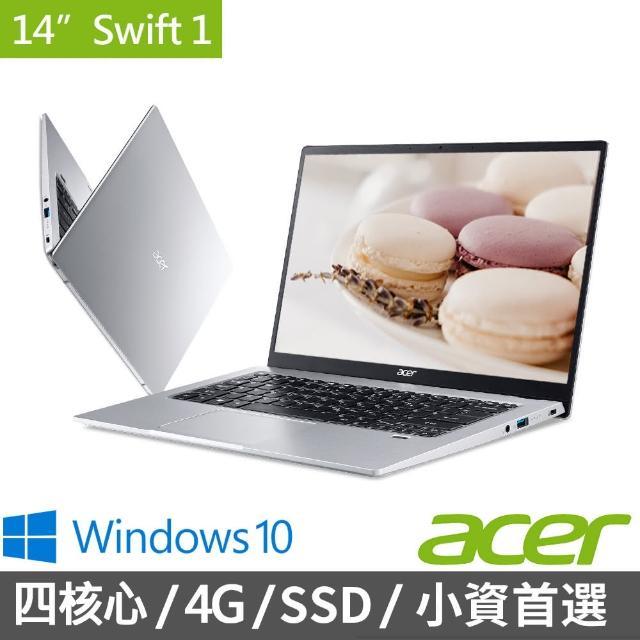 【Acer 宏碁】SF114-34 14吋輕薄窄邊框筆電(N5100/4G/256G/Win10)