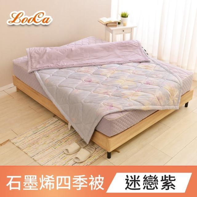 【LooCa】醫療級100%石墨烯遠紅外線+天絲雙面頂能量毯被 保命毯 救命毯(2款任選-隔日配)