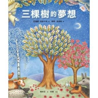 三棵樹的夢想(精裝)