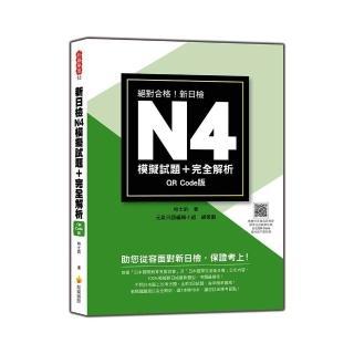 新日檢N4模擬試題+完全解析QR Code版(隨書附日籍名師親錄標準日語聽解試題音檔QR Code)