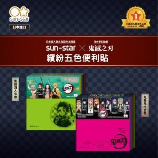 【sun-star】日本進口 鬼滅之刃五色便利貼(兩款可選/人氣動畫款/多彩5色/無黏膠便條紙/共100頁)