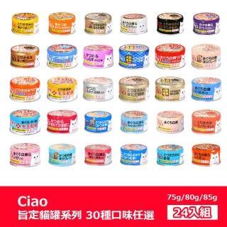 【CIAO】旨定罐 75/80/85g x24罐入(30種口味任選)