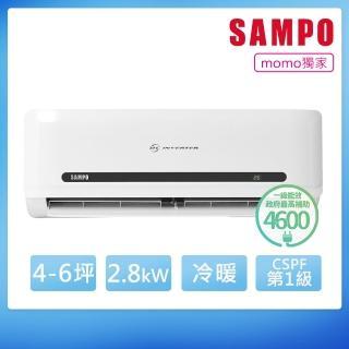 【SAMPO 聲寶】4-6坪R32一級變頻冷暖分離式空調(AU-MF28DC/AM-MF28DC)
