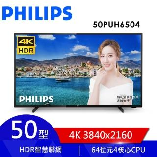 【Philips 飛利浦】50型 4K HDR超纖薄智慧型液晶顯示器(50PUH6504)