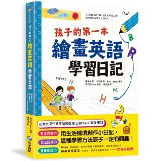 孩子的第一本繪畫英語學習日記:文法語感力→寫作表達力→畫畫創造力,用生活情境創作小日記,這種學習方法