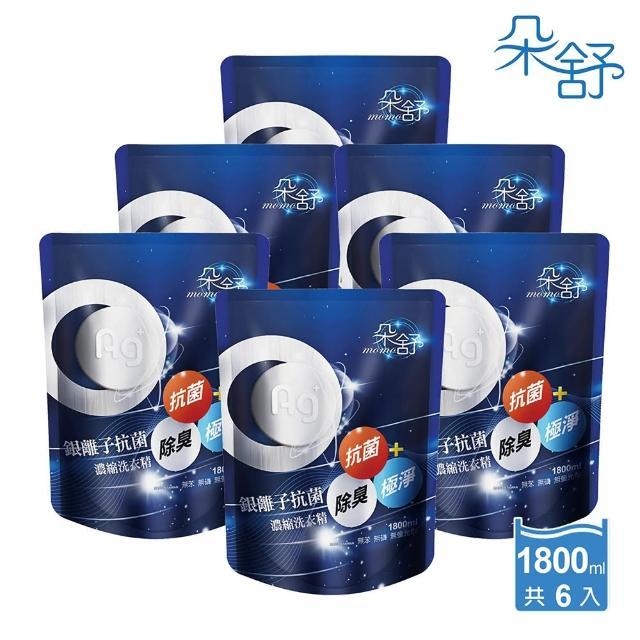 【朵舒】銀離子深層抗菌除臭濃縮洗衣精補充包1800ml