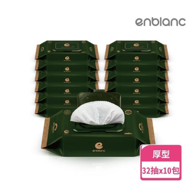 【ENBLANC】銀離子抗菌|新生兒專用極厚仙人掌|有蓋輕裝濕紙巾
