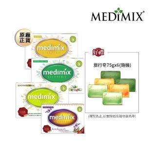 Medimix精油美肌皂30入