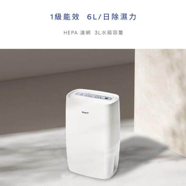 爆殺破盤威技一級清淨除濕機WDH-126HS/