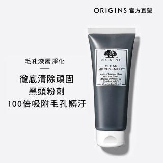 【ORIGINS 品木宣言】泥娃娃活性碳面膜75ml(10分鐘清除粉刺)