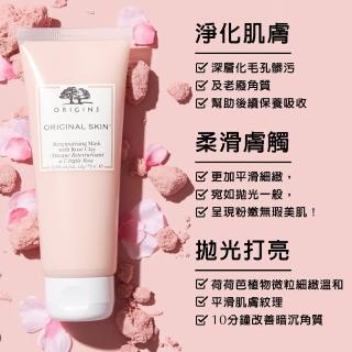 【ORIGINS 品木宣言】天生麗質粉美肌面膜75ml(10分鐘去除老廢角質)