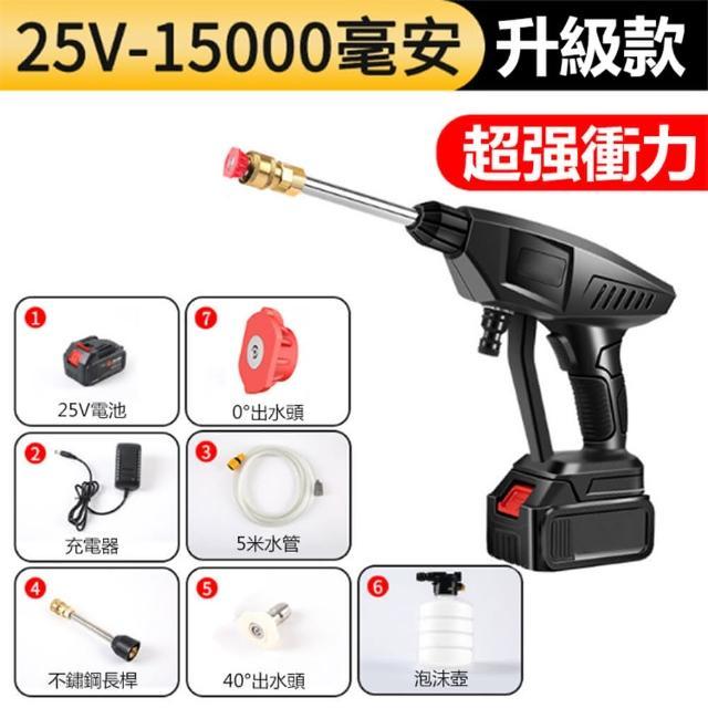 【25V無線洗車機