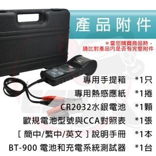 【CSP】BT-900電池及充電系統測試器 充電檢測器(系統檢測 測試電瓶 測試器 12V 電池測試)