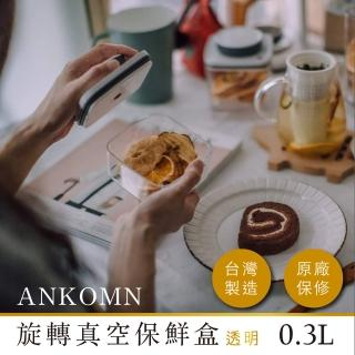 【ANKOMN】旋轉真空保鮮盒 300mL 透明(真空密封罐)