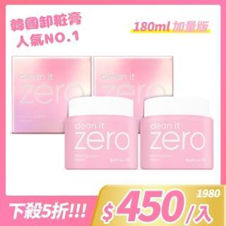 【BANILA CO】Zero零感肌瞬卸凝霜 Original經典款 180ml *二入組(國際航空版)