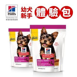 【Hills 希爾思】即期品 幼犬新手體驗包 小型及迷你幼犬 雞肉、大麥與糙米 400克×2包(有效期限2021/8/1)