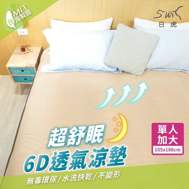 【日虎】MIT超舒眠6D透氣涼墊-單人加大(可水洗
