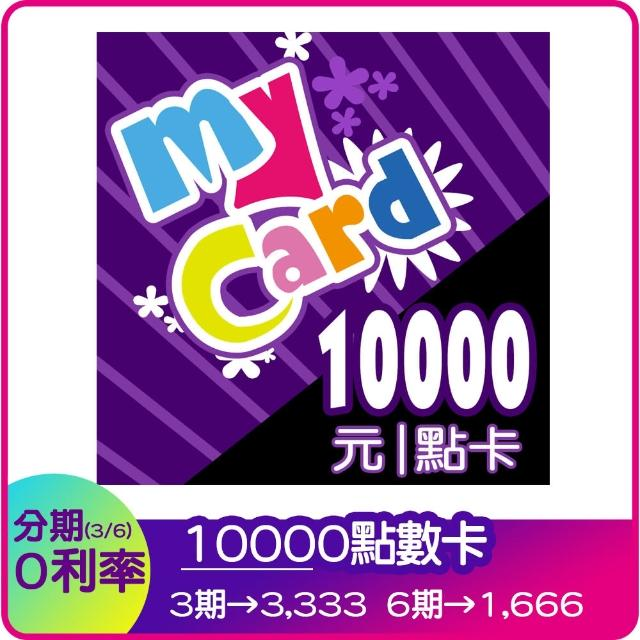 【MyCard】10000點點數卡(可分期)/