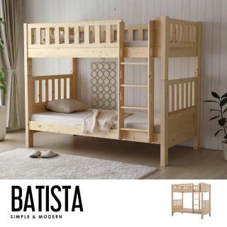 【obis】Batista 簡約風松木3尺單人雙層床架(實木床架 可拆兩單人床 實木床 上下舖 高架床)