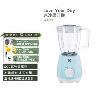 【Electrolux 伊萊克斯】Love Your Day冰沙果汁機(EBR3216)