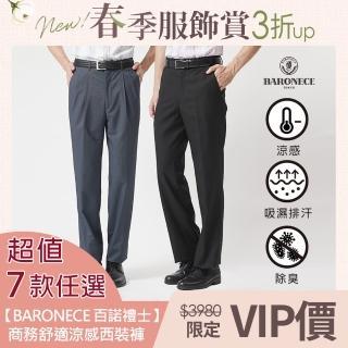 【BARONECE 百諾禮士】男裝 商務舒適涼感西裝褲(多款任選)