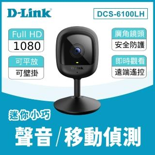 【D-Link】友訊★DCS-6100LH 1080P Full HD WiFi監控 無線網路迷你攝影機/IP CAM/監視器(雙向語音對談)