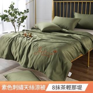 【Betrise】甜夢日記 銀離子防蹣抗菌涼夏天絲刺繡素色涼被5X6.5尺(加碼贈天絲枕套x2)