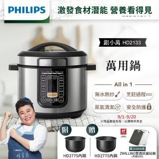 【Philips 飛利浦】智慧萬用鍋HD2133/50(加價購專用)
