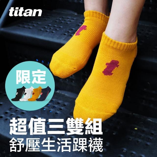 【Titan】3雙純棉舒壓生活踝襪_多色可選(輕機能。足弓支撐)/