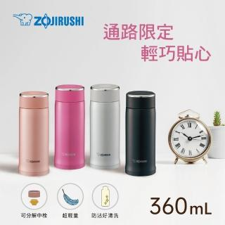 【ZOJIRUSHI 象印】*0.36L*可分解杯蓋不鏽鋼真空保溫杯(SM-LB36-加)