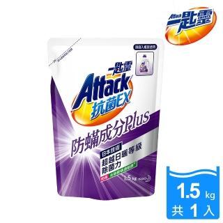 【一匙靈】ATTACK 抗菌EX防蟎成分PLUS洗衣精(補充包1.5kg)