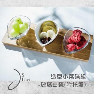 【JsLove皆樂】造型醬料小菜碟組-玻璃白瓷3件組(附托盤)