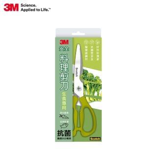 【3M】SCOTCH 可拆式廚房剪刀超值2入組(生食專用+熟食專用)