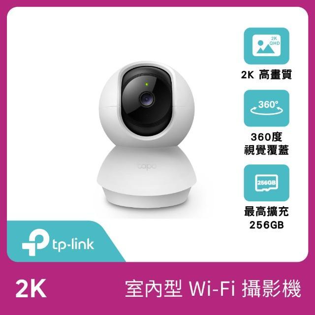 2021升級版【TP-Link】Tapo