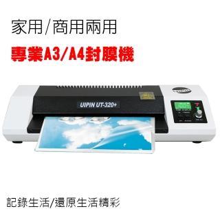 【UIPIN】辦公室4滾輪 A3護貝機 外加熱型(UT320+)