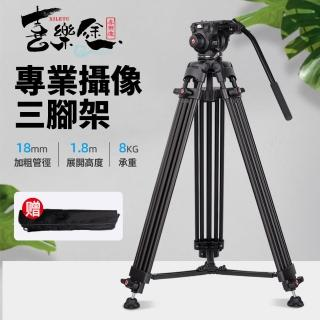 【Xiletu 喜樂途】XV-193B 專業攝錄影 油壓雲台鋁合金三腳架 益祥公司貨(75mm 球碗)