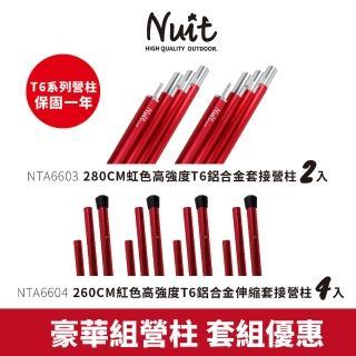 【NUIT 努特】豪華組營柱套組 NTA6603BK 280CM黑色營柱*2 + NTA6601BK 180CM黑色營柱*4(NTG67加購優惠品)