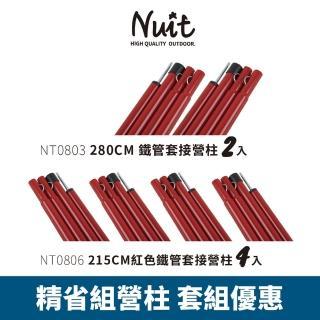 【NUIT 努特】經濟組營柱套組 NTA6603BK 280CM黑色營柱*2 + NT0805 210CM紅色鐵管營柱*4(NTG67加購優惠品)