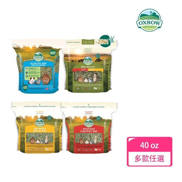 【OXBOW】提摩西/果園/二合一混合牧草